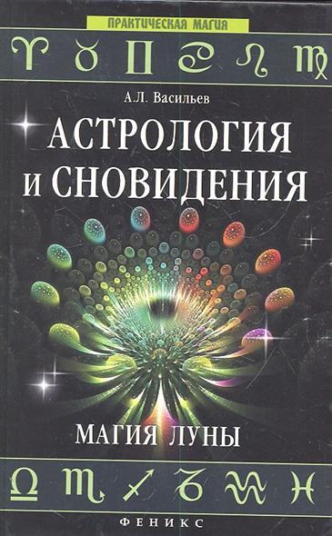 Астрология и сновидения. Магия Луны от Читай-город