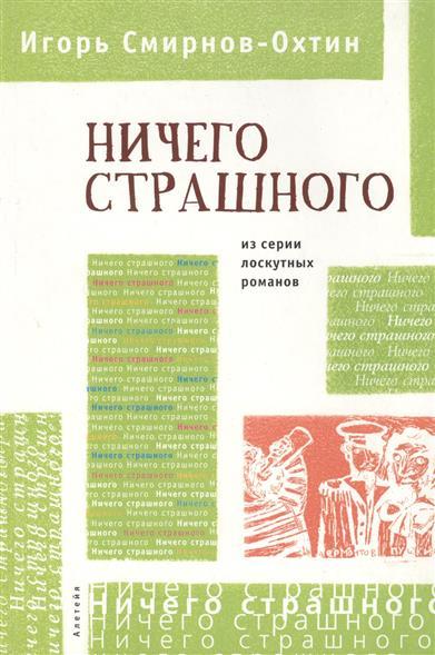 Смирнов-Охтин И. Ничего страшного. Из серии лоскутных романов