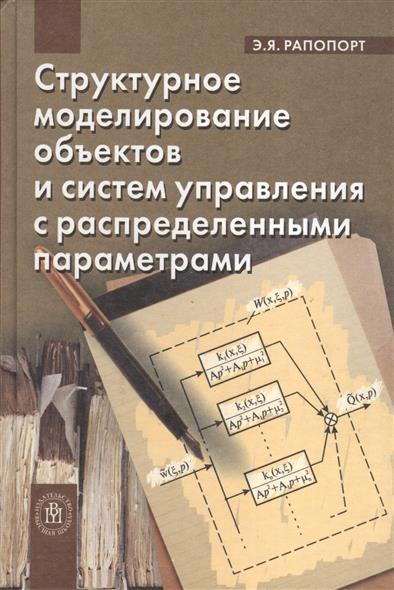 Структурное моделирование объектов и систем управления с распределенными параметрами