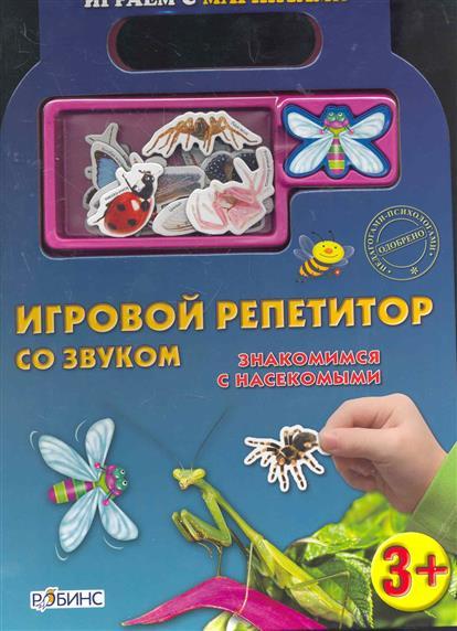 Знакомимся с насекомыми