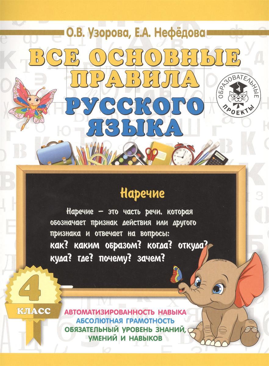 Узорова О., Нефедова Е. Все основные правила русского языка. 4 класс основные правила разведчика