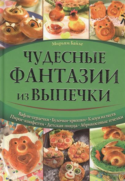 Чудесные фантазии из выпечки: плюшки-зайцы, вафли-сердечки, булочки-хрюшки, клоун из теста, пирог-конфетти, детская пицца, абрикосовые пчелки