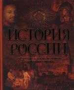 История России  от древних славян до отмены крепостного права