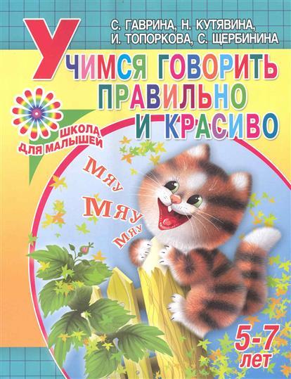 Учимся говорить правильно и красиво Пос. для детей 5-7 л.