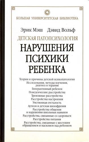 Детская патопсихология Наруш. психики реб.