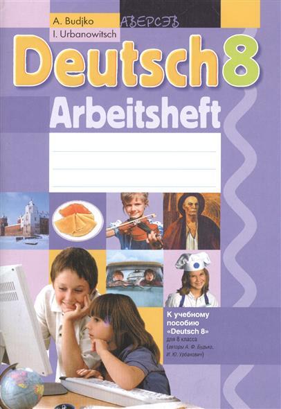 """Deutsch. 8 класс. Немецкий язык. Рабочая тетрадь. К учебному пособию """"Deutsch 8"""" для 8 класса. 3-е издание"""
