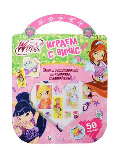 WINX Club. Играем с Винкс. Игры, головоломки и, конечно, волшебство! 50 наклеек! (розовая)