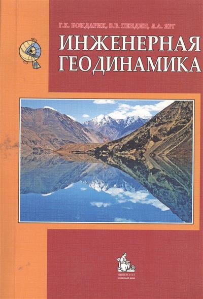 Бондарик Г., Пендин В., Ярг Л. Инженерная геодинамика в с дубинин геотектоника и геодинамика
