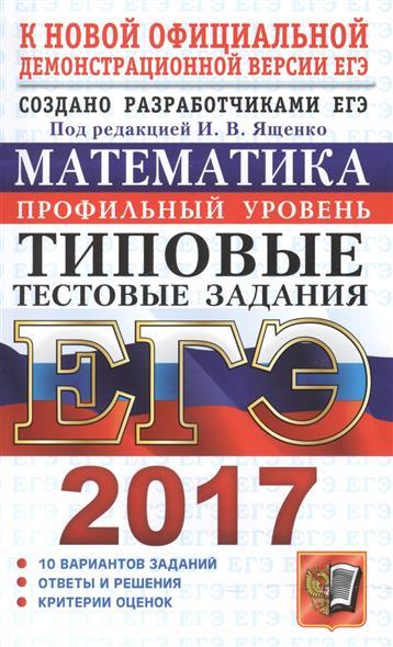 Ященко И. (ред.) ЕГЭ 2017. Математика. Профильный уровень. Типовые тестовые задания