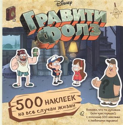Гравити Фолз. 500 наклеек на все случаи жизни