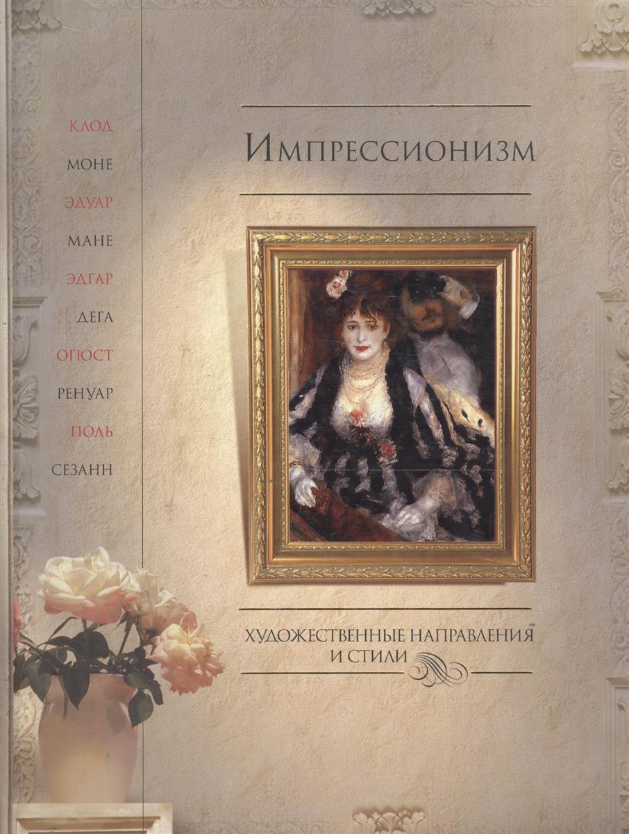 Котельникова Т. Импрессионизм наталья котельникова уроки христосознания
