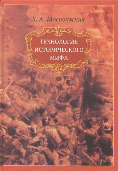 Технология исторического мира