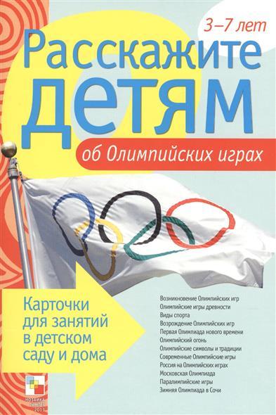 Расскажите детям об Олимпийских играх. 3-7 лет. Карточки для занятий в детском саду и дома