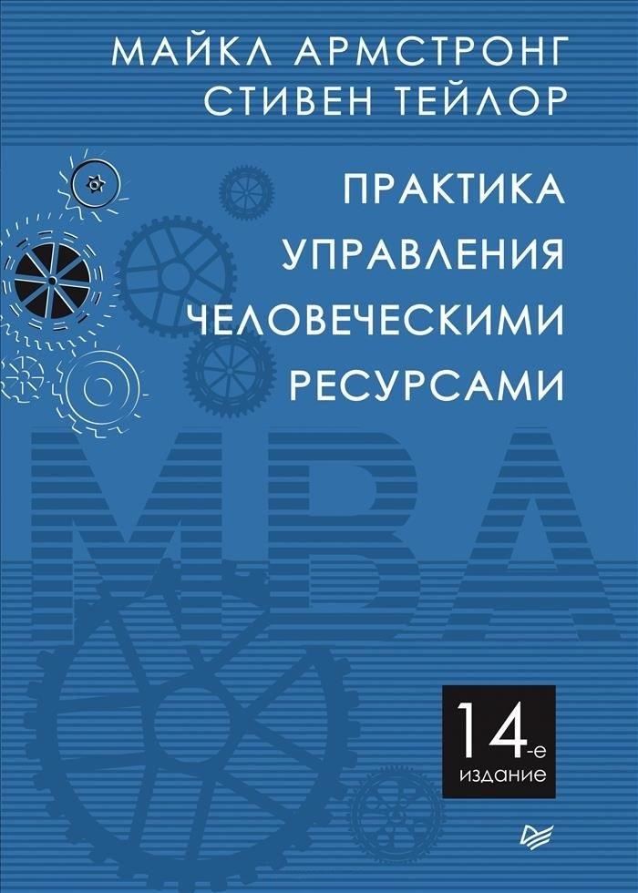 Армстронг М., Тейлор С. Практика управления человеческими ресурсами