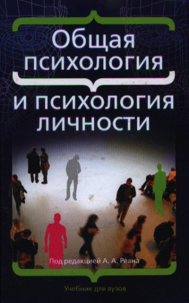 Реан А. (ред.) Общая психология и психология личности