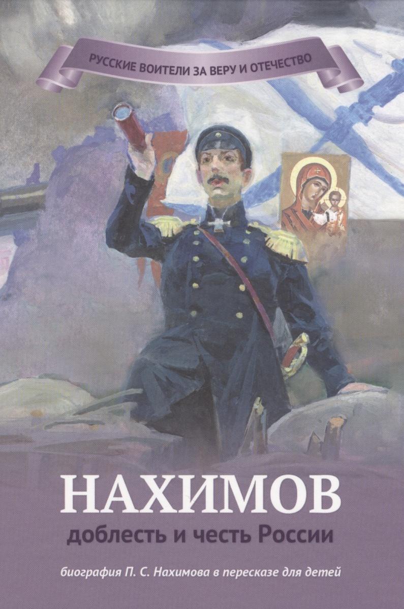 Иртенина Н. Нахимов - доблесть и честь России иртенина н ушаков адмирал от бога