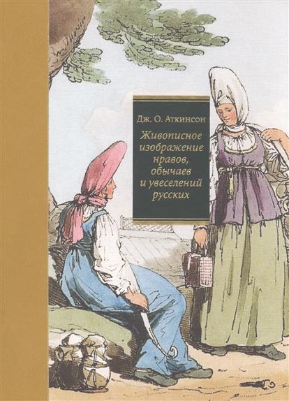 Живописное изображение нравов, обычаев и увеселений русских