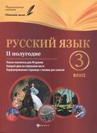 Русский язык. 3 класс. II полугодие. Планы-конспекты для 90 уроков. Каждый урок на отдельном листе. Перфорированные страницы с полями для записей