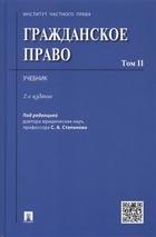 Гражданское право. Учебник. В 2-х томах. Том II