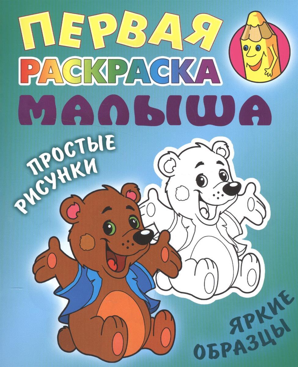 Кузьмин С. (сост.) Медвежонок