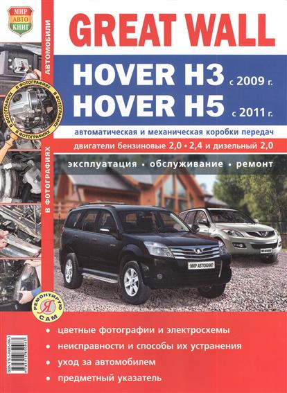 Солдатов Р., Шорохов А. (ред.) Great Wall Hover H3 с 2009 года Hover H5 с 2011 года. Автоматическая и механическая коробки передач. Эксплуатация, обслуживание, ремонт