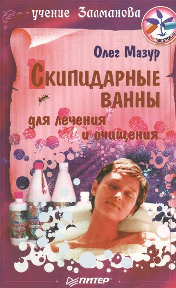 Скипидарные ванны для лечения и очищения. Учение Залманова. 2 издание