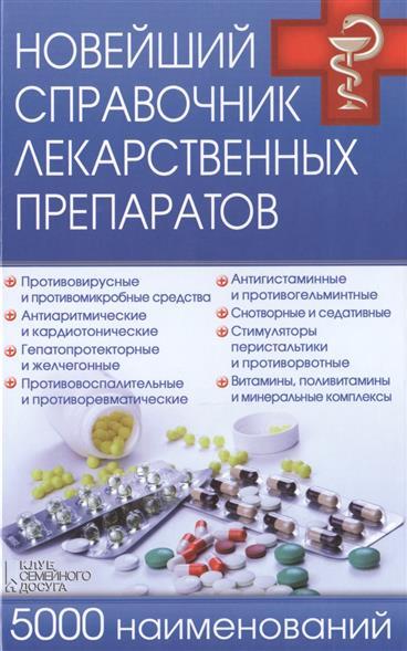 Новейший справочник лекарственных препаратов. 5000 наименований от Читай-город
