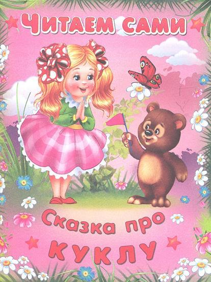 Дмитриева О.: Сказка про куклу
