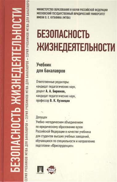 Бирюков А., Кузнецов В. (ред.) Безопасность жизнедеятельности. Учебник для бакалавров