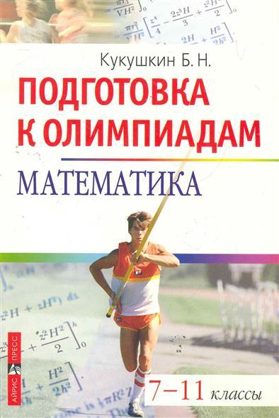 Кукушкин Б.: Математика Подготовка к олимпиаде