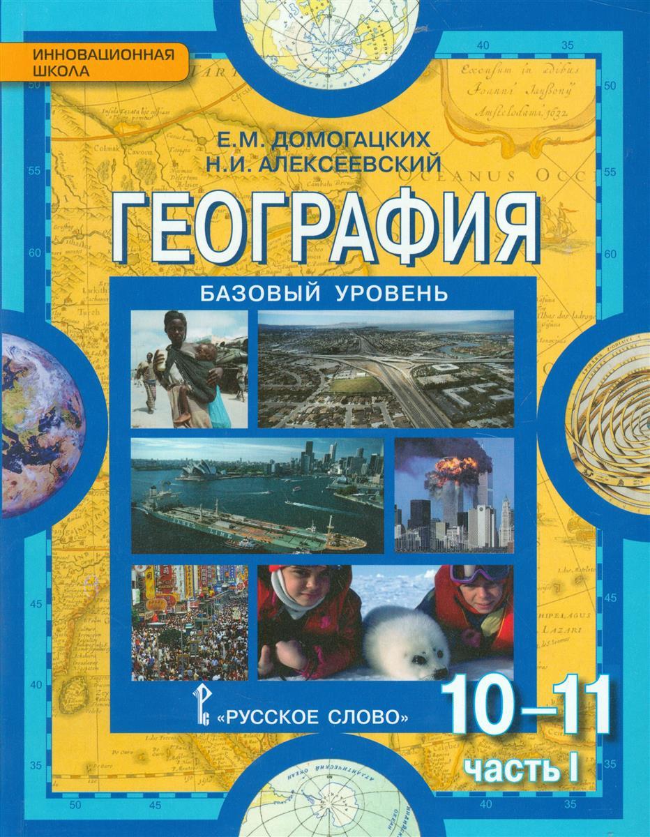 Новые учебник по географии 6 класс домогацких гдз — pic 3