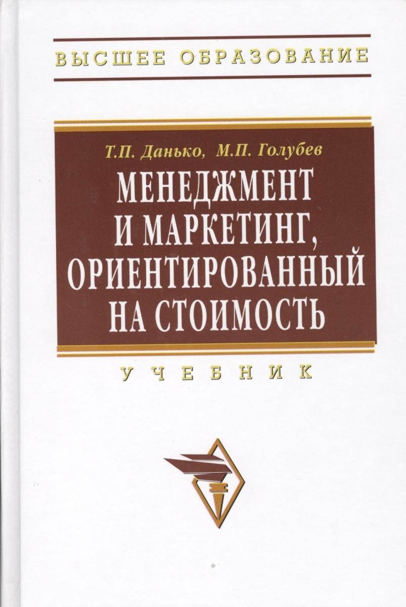 Данько Т., Голубев М. Менеджмент и маркетинг, ориентированный на стоимость: Учебник