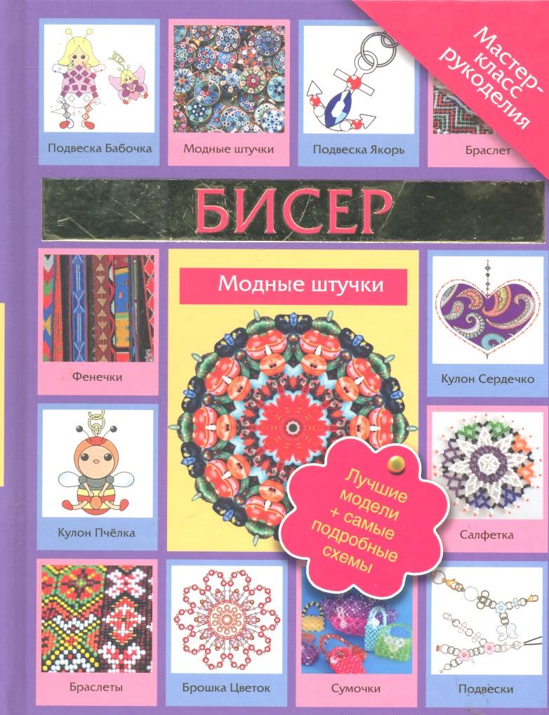 Татьянина Т. Бисер Модные штучки