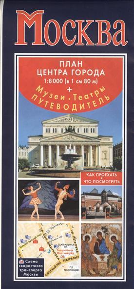 Фото Москва. План центра города. 1:8000 (в 1 см 80 м) раменское план города москва и окрестности