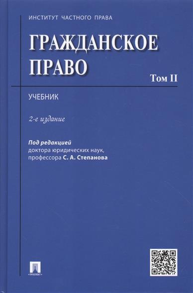 Степанов С. (ред.) Гражданское право. Учебник. В 2-х томах. Том II