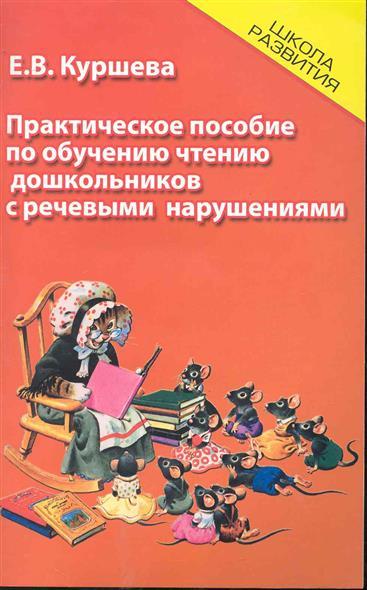Практическое пос. по обучению чтению дошкол. с речевыми нарушениями