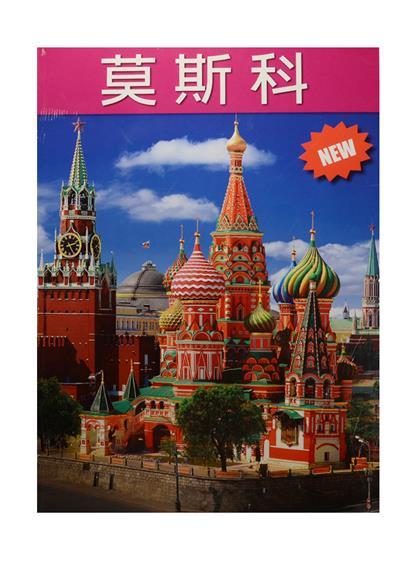 Москва. Альбом на китайском языке (+ карта Москвы)
