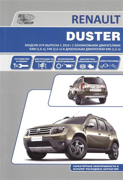 Renault Duster. Модели H79 выпуска с 2010 года. Устройство, техническое обслуживание, ремонт ревин а ред volkswagen polo седан выпуска с 2010 года с двигателями 1 6 устройство обслуживание диагностика ремонт