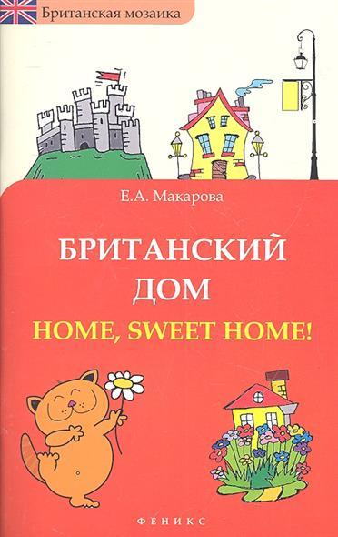 Британский дом. Home, sweet home!