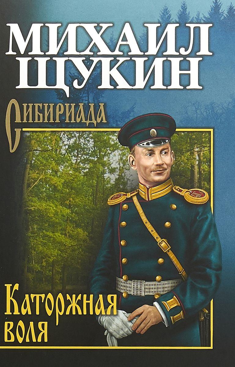 Щукин М. Каторжная воля ISBN: 9785448402692 щукин м грань