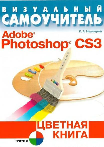Иваницкий К. Adobe Photoshop CS3 Цветная книга adobe photoshop cs2 cd