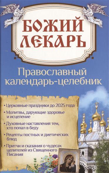 Попович Н. (сост.) Божий лекарь. Православный календарь-целебник целебник православный