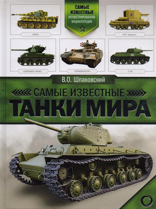 Шпаковский В. Самые известные танки мира