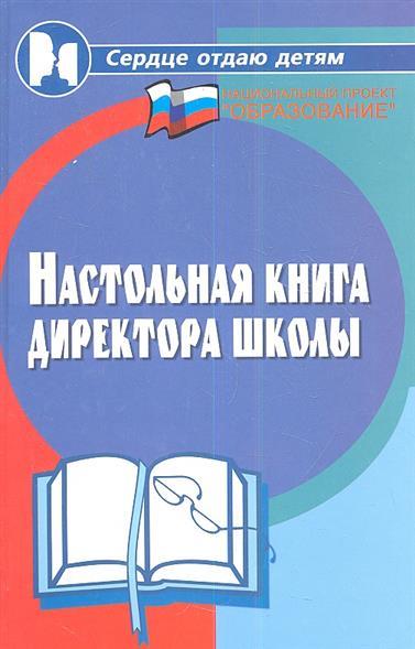 Настольная книга директора школы. Издание второе, дополненное и переработанное