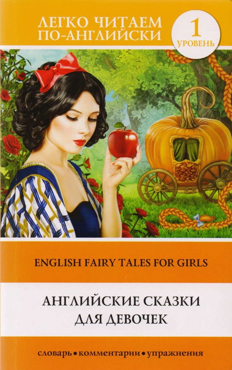 Шаблина П. (ред.) Английские сказки для девочек / English Fairy Tales for Girls. Уровень 1. Упражнения, комментарии и словарь дмитриева к г адапт волшебные английские сказки english fairy tales