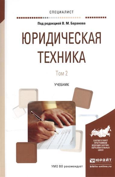 Юридическая техника. В 2-х томах. Том 2. Учебник для вузов