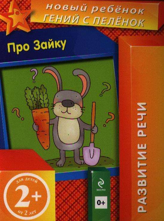 Янушко Е. Про Зайку. Развитие речи. Для детей от 2 лет