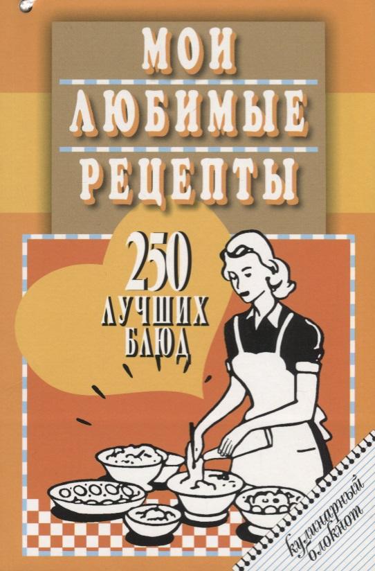 Переверзенцева И. (ред.) Мои любимые рецепты. 250 лучших блюд: кулинарный блокнот любимые рецепты блюд для микроволновой печи