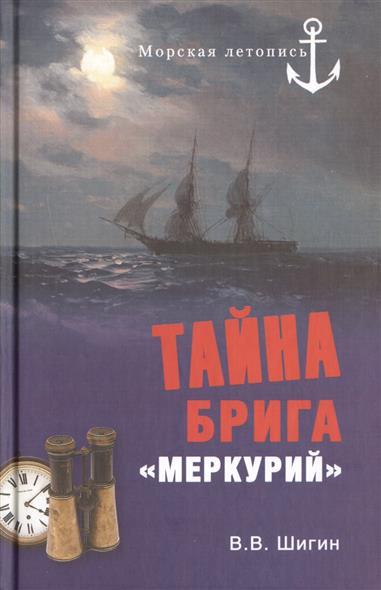 Шигин В. Тайна брига Меркурий. Неизвестная история Черноморского флота ISBN: 9785444427347