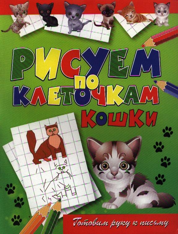 Зайцев В. Кошки зайцев а мириады светлячков роман